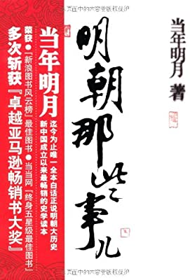 明朝那些事儿:妖孽宫廷.pdf