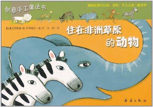 创意手工魔法书:住在非洲草原的动物