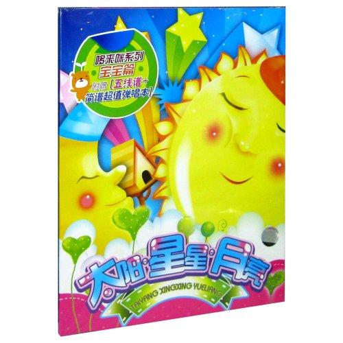 太阳星星月亮(cd)图片