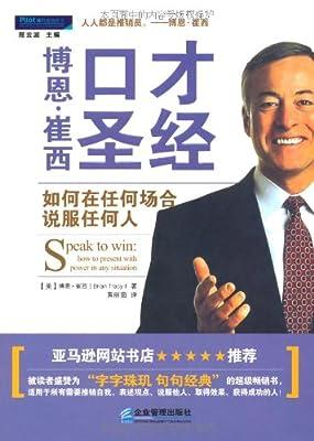 博恩•崔西口才圣经:如何在任何场合说服任何人.pdf