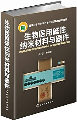 生物医用磁性纳米材料与器件.pdf