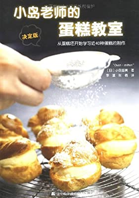 小岛老师的蛋糕教室.pdf