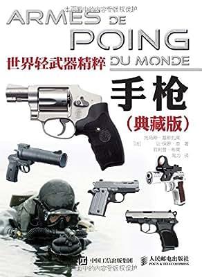 世界轻武器精粹——手枪.pdf