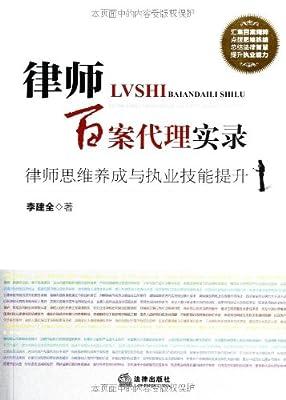 律师百案代理实录:律师思维养成与执业技能提升.pdf
