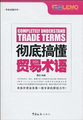 彻底搞懂贸易术语.pdf
