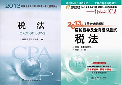 2013年注册会计师考试教材+东奥轻松过关一1 税法 2本.pdf