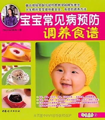 宝宝常见病预防调养食谱.pdf