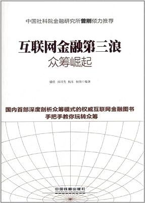互联网金融第三浪:众筹崛起.pdf