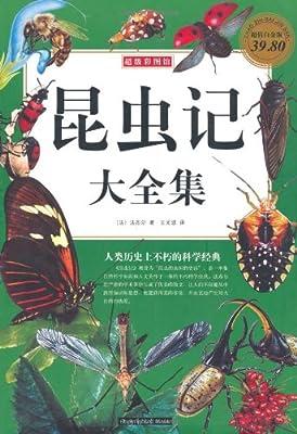 昆虫记大全集.pdf