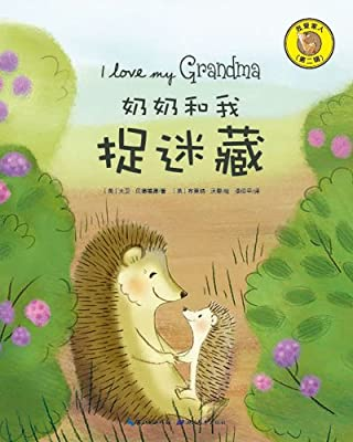 我爱家人:奶奶和我捉迷藏.pdf