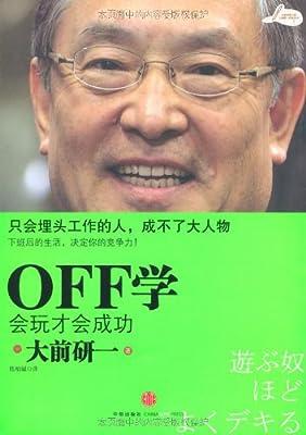 OFF学:会玩才会成功.pdf