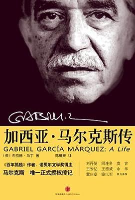 加西亚·马尔克斯传.pdf