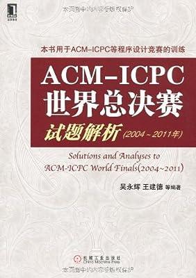 华章教育•ACM-ICPC世界总决赛试题解析.pdf