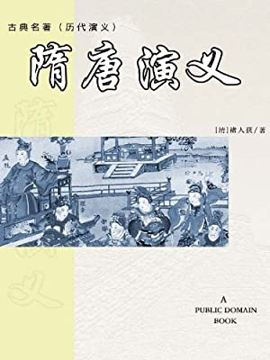 隋唐演义.pdf