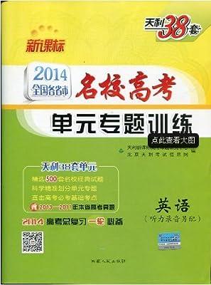 2014新课标全国各省市名校高考单元专题训练英语.pdf