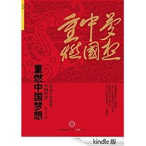 《重燃中国梦想》这本经济思想的原创本土力作,为我们解读了中国2000