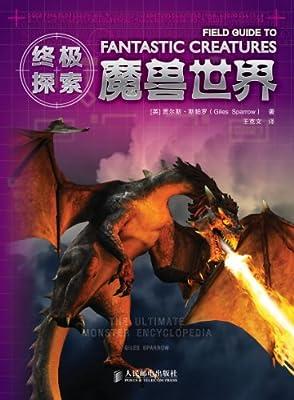 终极探索:魔兽世界.pdf