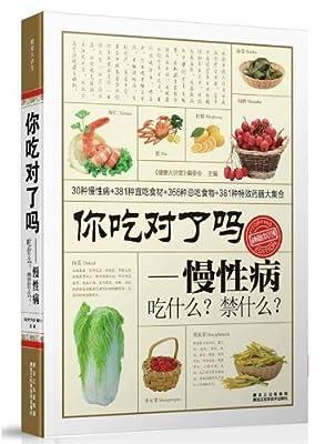 慢性病吃什么?禁什么?.pdf