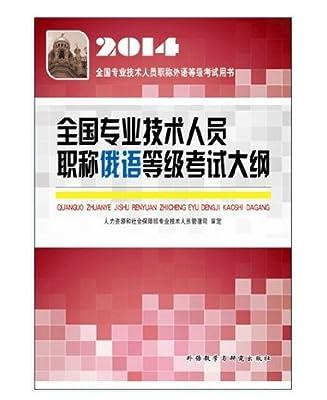 2014 全国专业技术人员职称俄语等级考试大纲.pdf