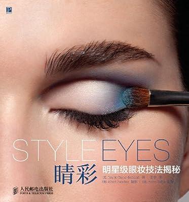 睛彩 明星级眼妆技法揭秘.pdf