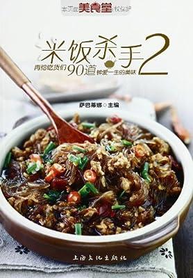 米饭杀手2.pdf