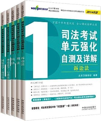 司法考试单元强化自测及详解.pdf