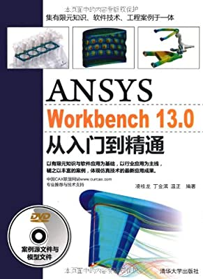 ANSYS WorkBench 13.0从入门到精通.pdf