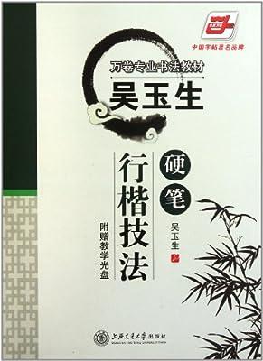 万卷专业书法教材:吴玉生硬笔行楷技法.pdf