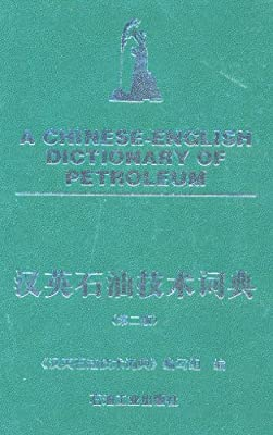 汉英石油技术词典.pdf