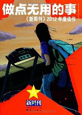 《新周刊》2012年度佳作•做点无用的事.pdf