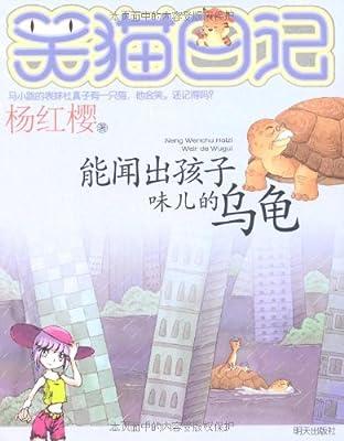 笑猫日记:能闻出孩子味儿的乌龟.pdf