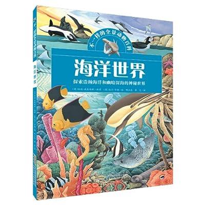 不一样的全景动物百科:海洋世界.pdf