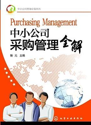 中小公司管理必备系列--中小公司采购管理全解.pdf