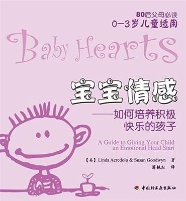 宝宝情感:如何培养积极快乐的孩子.pdf