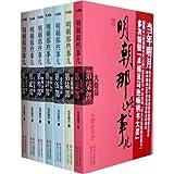 促销活动:《明朝那些事儿》1-7册Kindle版¥6.99,亦有多款
