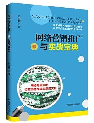 网络营销推广与实战宝典.pdf