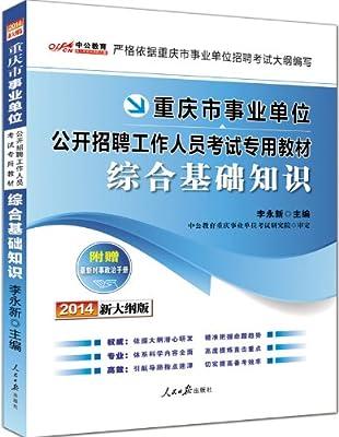 中公版•2014重庆市事业单位公开招聘工作人员考试专用教材:综合基础知识.pdf