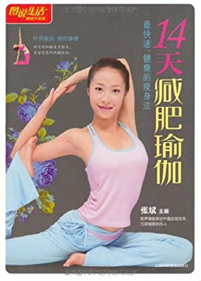 图说生活:14天减肥瑜伽.pdf