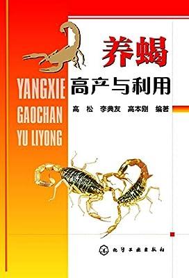 养蝎高产与利用.pdf