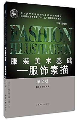 服装美术基础:服饰素描.pdf