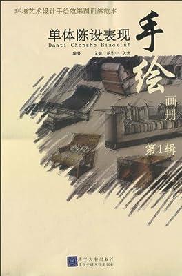 环境艺术设计手绘效果图训练范本:单体陈设表现手绘画册.pdf