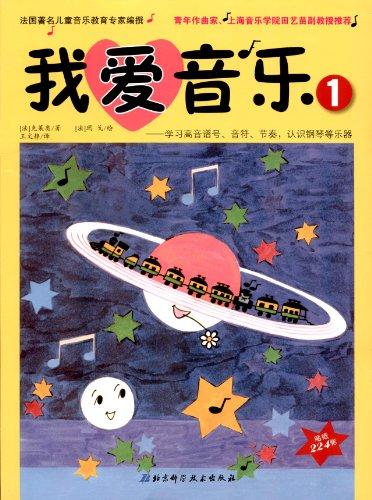 爱音乐1 学习高音谱号 音符 节奏,认识钢琴等乐器图片