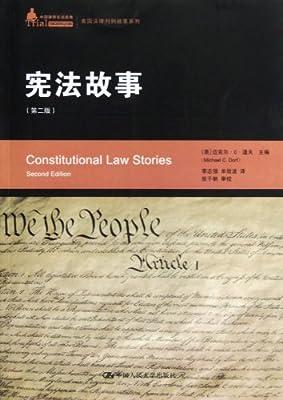 美国法律判例故事系列:宪法故事.pdf