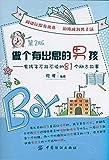 做个有出息的男孩:男孩子不能不读的81个励志故事(第2版)-图片