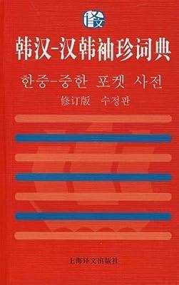 韩汉-汉韩袖珍词典.pdf