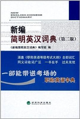 新编简明英汉词典.pdf