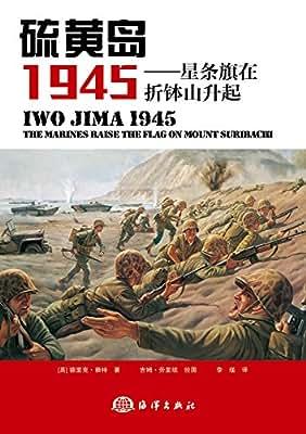 硫黄岛1945:星条旗在折钵山升起.pdf