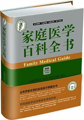 家庭医学百科全书.pdf