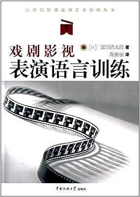 21世纪影视表演艺术系列丛书:戏剧影视表演语言训练.pdf