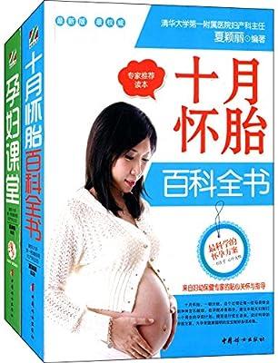 十月怀胎+孕妇课堂.pdf